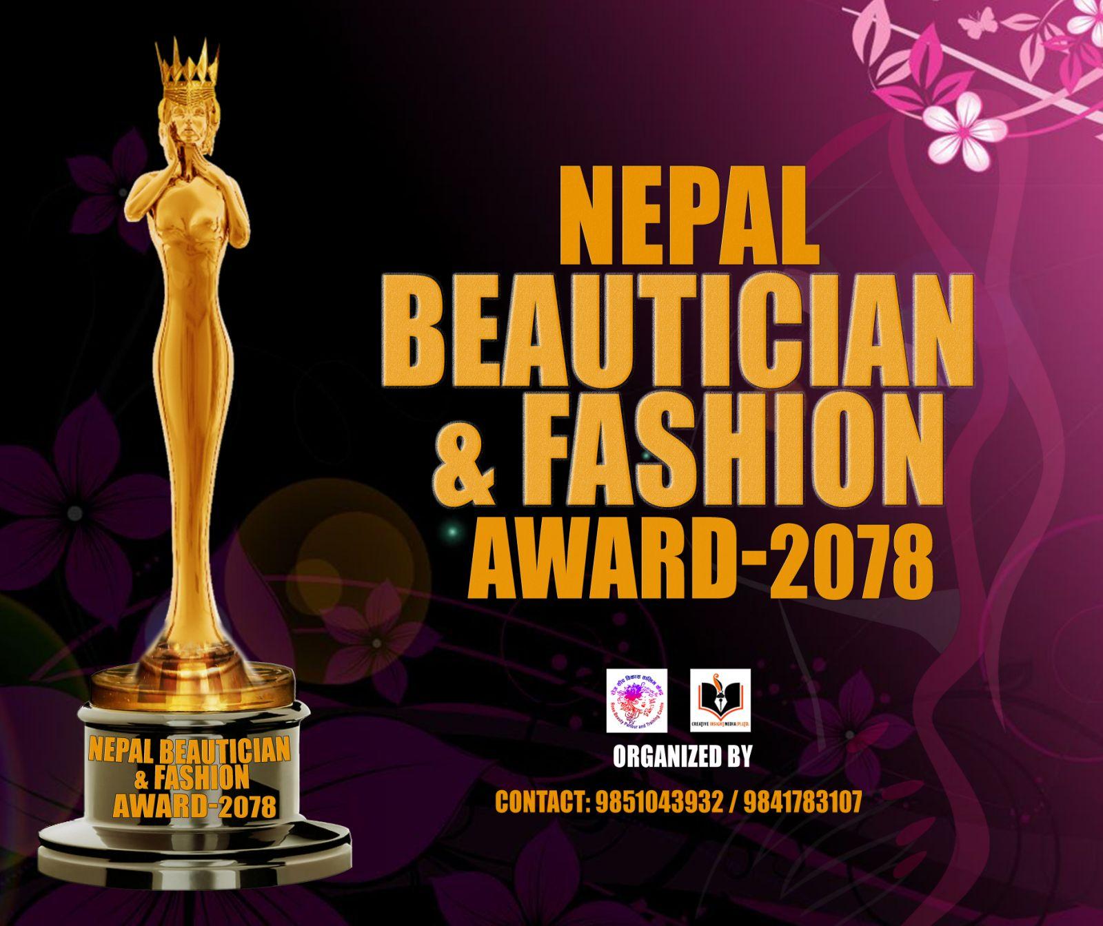 नेपाल ब्युटिसियन एण्ड फेसन अवार्ड-२०७८ हुने आबेदन फारम खुल्ला
